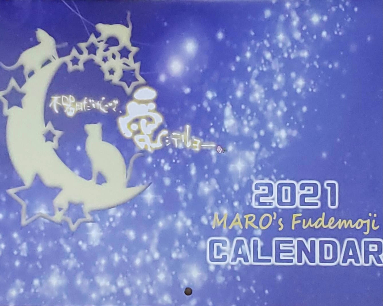 2021年度 壁掛けカレンダー販売中